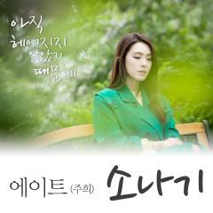 Because We Haven't Broken Up Yet OST Part.1  - Joo Hee (8eight)