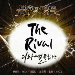 Immortal Song 2 (The Rival Special)