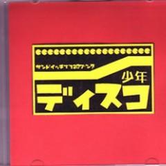 星に願いを Hoshi ni negai o - Sandwich de 120bun?