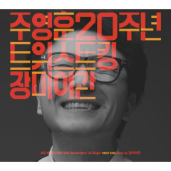 Joo Young Hun 20th Anniversary Part.1 - Rose Motel