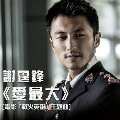 電影「救火英雄」主題曲 / Biệt Đội Cứu Hỏa OST