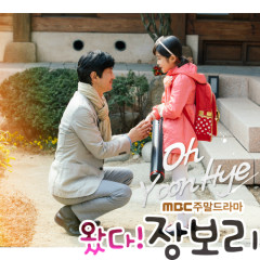 Jang Bori Is Here OST Part 9