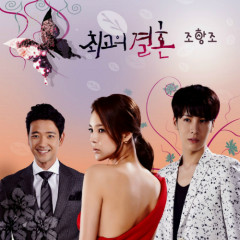 Greatest Marriage OST Part.3 - Jo Hang Jo