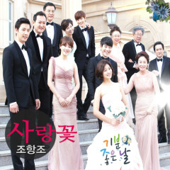 Good Day OST Part.4
