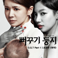 Two Mother OST Part.1