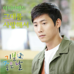 Glorious Day OST Part 3