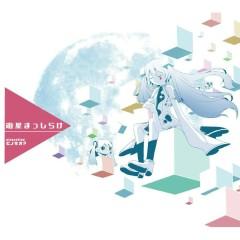 遊星まっしらけ (Yuusei Masshirake) - PinocchioP