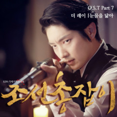 Gunman In Joseon OST Part.7 - The Ray