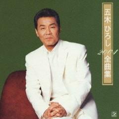2004全曲集 (2004 Zenkyokushu) - Hiroshi Itsuki