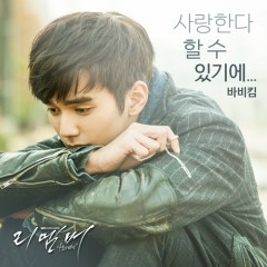War Of The Son OST Part.6  - Bobby Kim