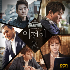 Neighborhood Hero OST Part.3