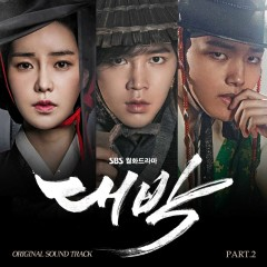 The Royal Gambler OST Part.2 - Kim Bo Hyung (SPICA)