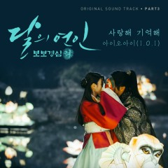 Moon Lovers: Scarlet Heart Ryeo OST Part 3