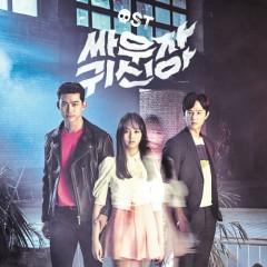Let's Fight Ghost (Chiến Nào Ma Kia OST)