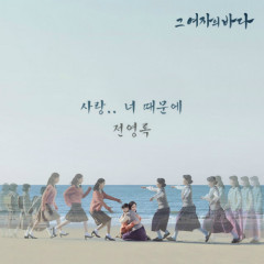 Sea Of The Woman OST Part.2