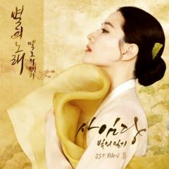 Saimdang, Memoir of Colors OST Part.8 - Yeoeun (MelodyDay)