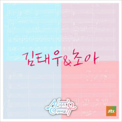 Sing For U (Single)