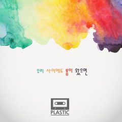 If Spring Comes Between Us (Single) - Plastic