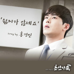 Strong Family OST Part. 3 - Hong Kyung Min