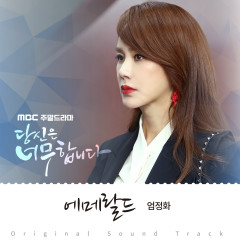 You Are Too Much OST Part.4 - Uhm Jung Hwa