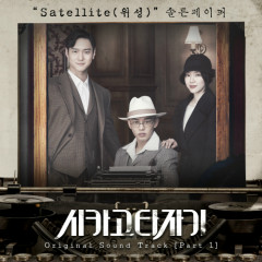 Chicago Typewriter OST Part.1 - Saltnpaper