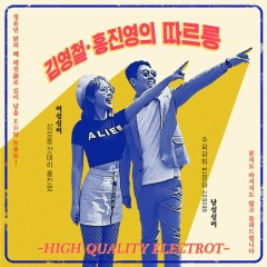 Ring Ring (Single) - Kim Young-Chul, Hong Jin Young