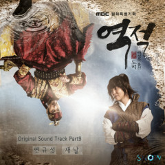 Rebel Thief Who Stole the People OST Part.9 - Yeon Kyoo Seong
