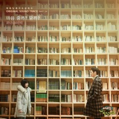 Father, I'll Take Care Of You OST Part.24