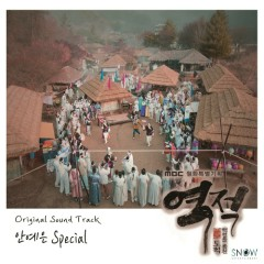 Rebel Thief Who Stole the People OST AHN YE EUN Special
