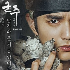 Ruler: Master of the Mask OST Part.1 - Yang Yoseob