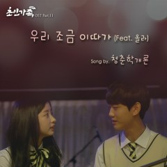 Strong Family 2017 OST Part.11 - Theories Of Youth