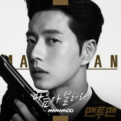 Man To Man OST Part.5 - Mamamoo