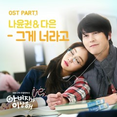 My Father Is Strange OST Part.1