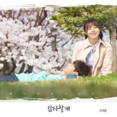 The Shining Eun Soo OST Part.25 - Kim Dae Hoon