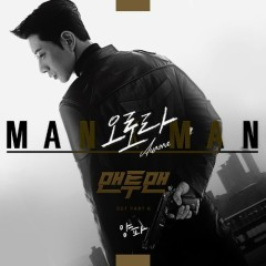 Man To Man OST Part.6