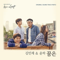 The Best Hit OST Part.2 - Younha, Kim Min Jae