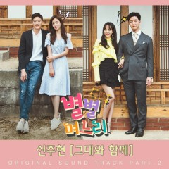 Unique Daughters-In-Law OST Part.2 - Shin Joo Hyun