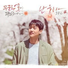 Lovers In Bloom OST Part.2 - Cho Moon Geun