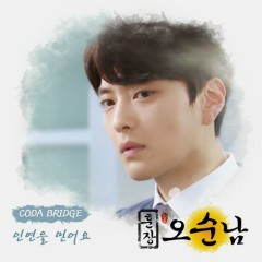 Teacher Oh Soon Nam OST Part.7 - Coda Bridge