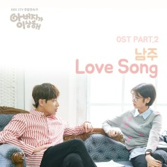 My Father Is Strange OST Part.2