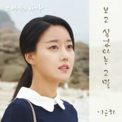 Sea Of The Woman OST Part.15