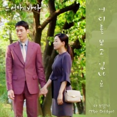 Sea Of The Woman OST Part.16