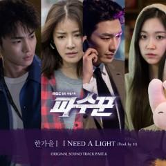 Lookout OST Part.6 - Han Ga Eul