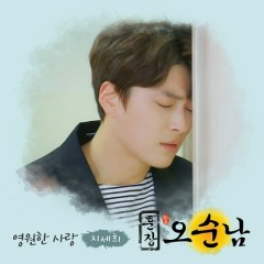 Teacher Oh Soon Nam OST Part.9