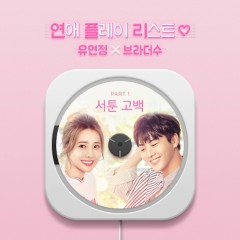 Loveplaylist2 OST part.1 - Brother Su, Yoo Yeon Jung