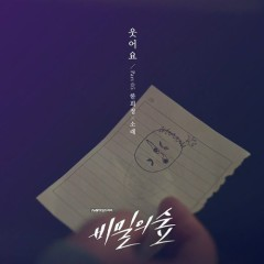 Forest Of Secrets OST Part.5 - Han Hee Jung, Sorae