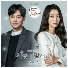Sister Is Alive OST Part.4