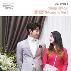 My Father Is Strange OST Part.4