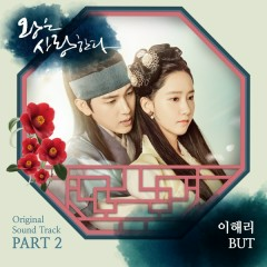 The King Loves OST Part.2