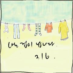 A Good Day (Single)
